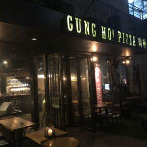 Gung Ho Pizza